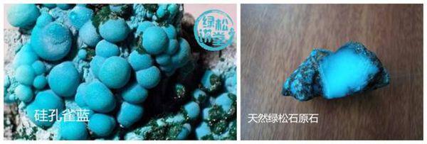 硅孔雀蓝和绿松石图片对照