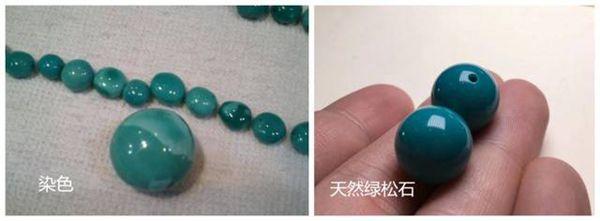 染色绿松石和天然绿松石图片对照