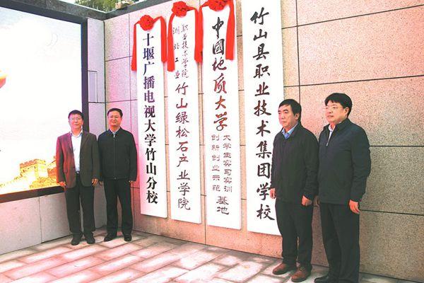湖北工业职业技术学院竹山绿松石产业学院在竹山县揭牌
