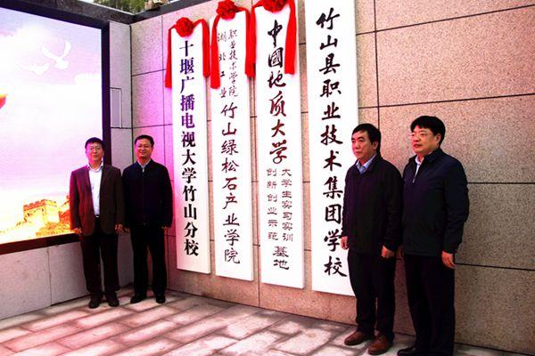 绿松石产业学院挂牌